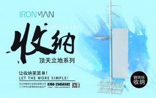 钢铁侠即将华丽现身328广州家具设备配料展!
