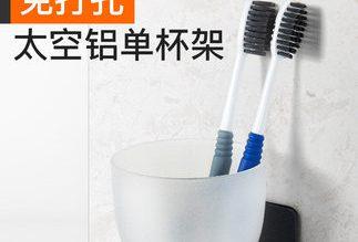 卫生间家用浴室牙刷杯架